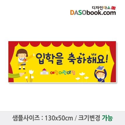 입학현수막-004