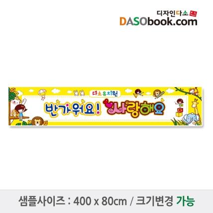 입학현수막-023
