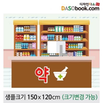 병원놀이(약국)현수막-034