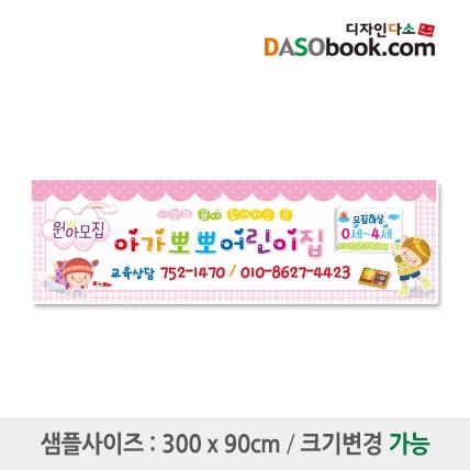 어린이집 원아모집현수막-011