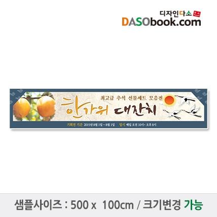 [디자인다소]추석명절현수막-098