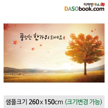 [디자인다소]추석명절현수막-134