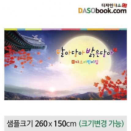 [디자인다소]추석명절현수막-137