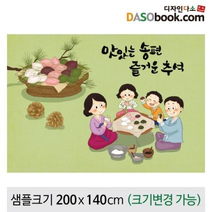 [디자인다소]송편만들기현수막-003