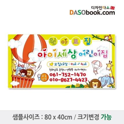 어린이집 원아모집현수막-045