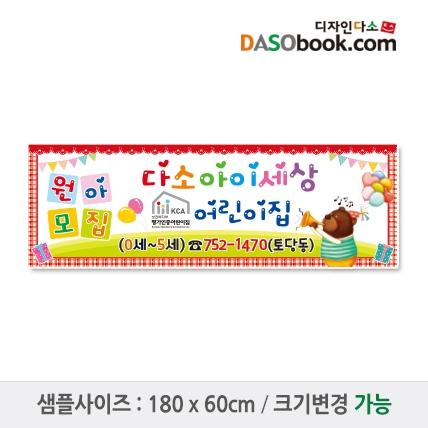 어린이집 원아모집현수막-077
