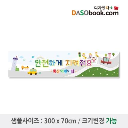 교통안전현수막-001 - 유치원 어린이집 교수자료
