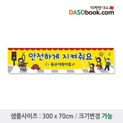 교통안전현수막-002 - 유치원 어린이집 교수자료